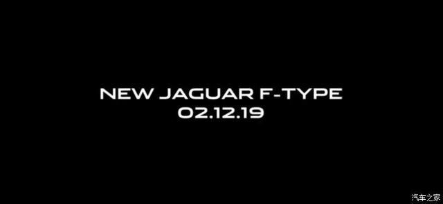精彩:性能更强捷豹新款F-TYPE将于12月2日首发