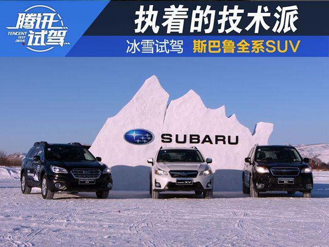 执着的技术派  冰雪试驾斯巴鲁全系SUV