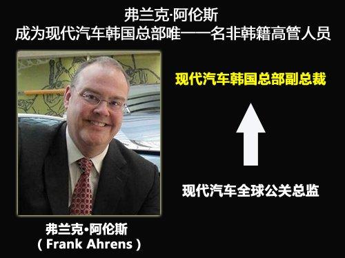 现代汽车国际化 任命首位非韩籍副总裁高清图片