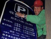 第22期:北京新政之下的停车攻略