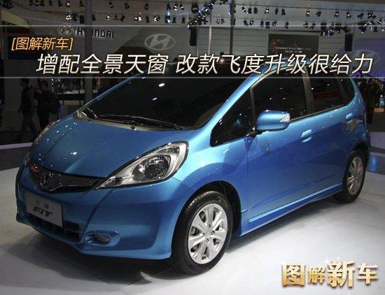 [图解新车]增配全景天窗 改款飞度升级给力