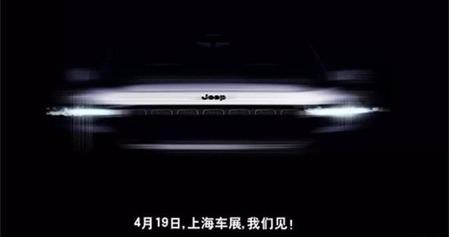 Jeep将4月19日上海车展发布全新SUV概念车