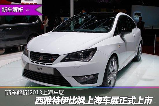 [新车解析]西雅特伊比飒上海车展正式上市