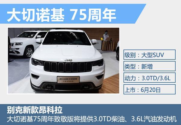 新款Jeep大切诺基配置升级 6月20日上市