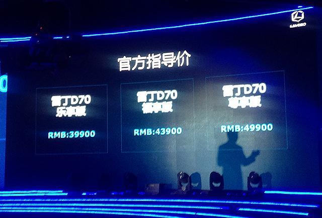 雷丁D70电动车上市 售3.99万-4.99万元