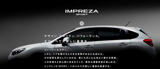 斯巴鲁东京车展推新翼豹车型 新增掀背版