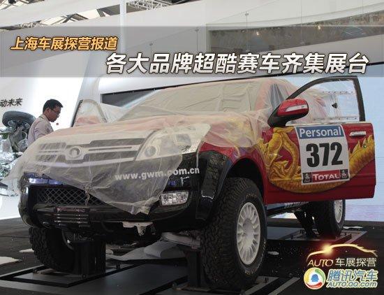 上海车展探营报道 各大品牌赛车齐集展台