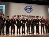 沃尔沃中国领导团队集体亮相