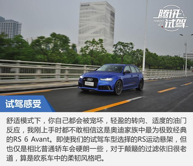 短暂体验奥迪RS 6 Avant 终极旅行梦