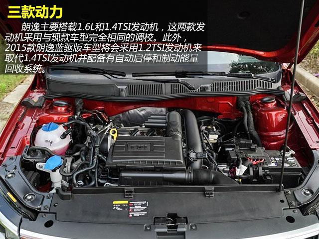 此外,2015款朗逸蓝驱版车型将会采用1.2tsi发动机来取代1.