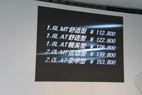 Mazda3星骋成都车展上市 售11.28-15.38万