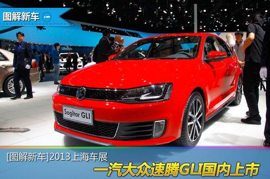 [图解新车]一汽大众速腾GLI国内上市