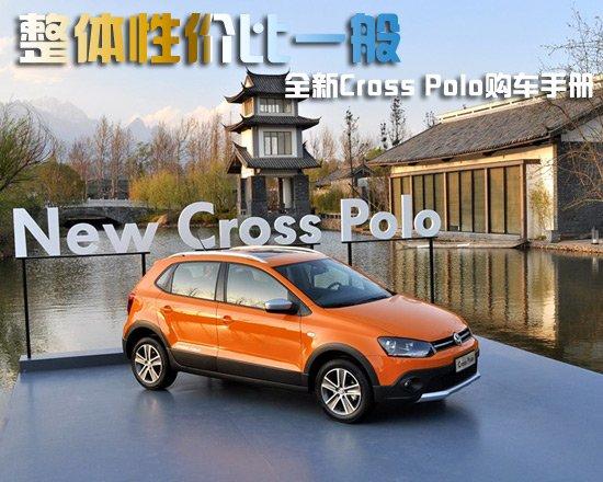 全新Cross Polo购车手册 整体性价比一般