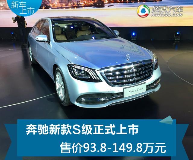 奔驰新款S级正式上市 售价93.8—149.8万元
