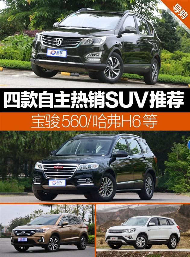 四款自主热销SUV推荐 宝骏560/哈弗H6等