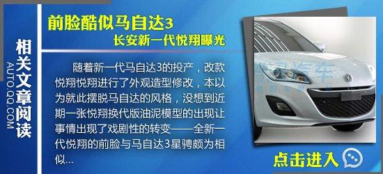 长安B501定名悦翔V3 预计售价5-7万元
