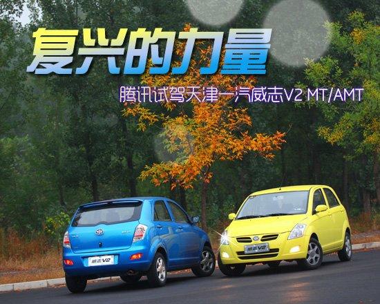 复兴的力量 腾讯试驾天津一汽威志V2 MT/AMT