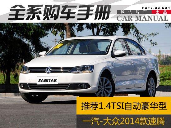 推荐1.4TSI自动豪华型 2014款速腾购车手册