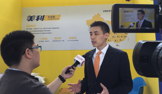 美利车金融亮相北京车展 二手车消费金融受关注