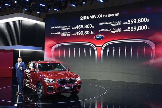 售46.68-59.98万元 全新宝马X4成都车展上市