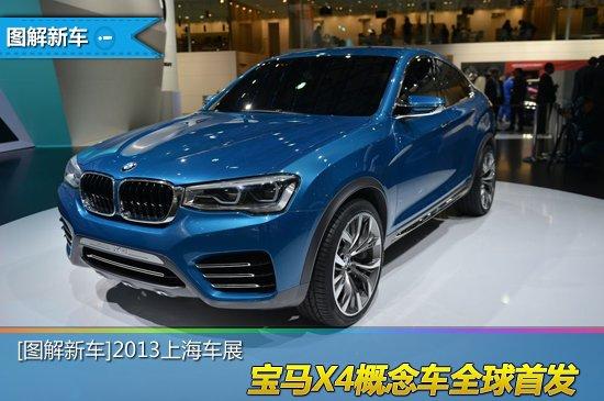 [图解新车]宝马X4概念车全球首发