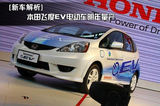 [新车解析]本田飞度EV电动车明年量产