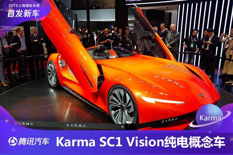 跑车设计+剪刀门 Karma SC1 Vision概念车亮相