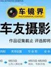 车友摄影大赛_观展指南_2012北京车展