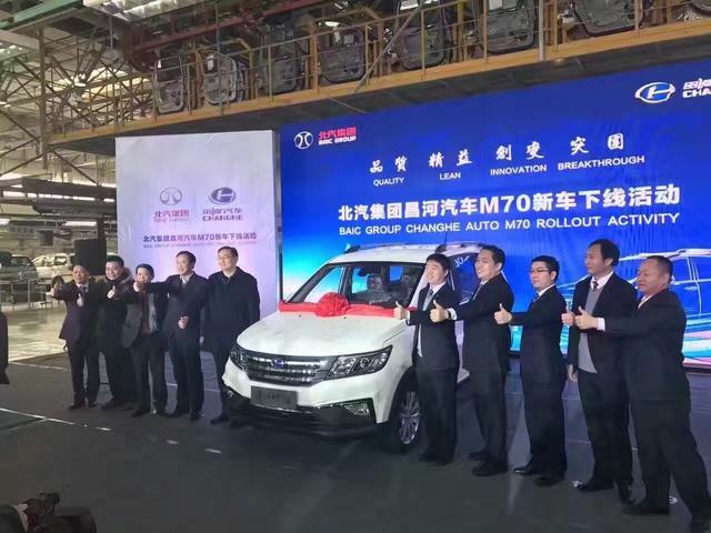 北汽昌河首批M70正式下线 品牌复兴再进一步