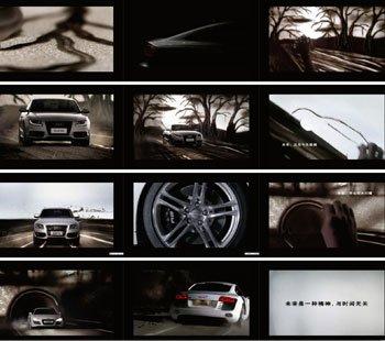 Audi 品牌 沙画篇
