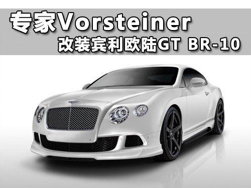 专家Vorsteiner 改装宾利欧陆GT BR-10