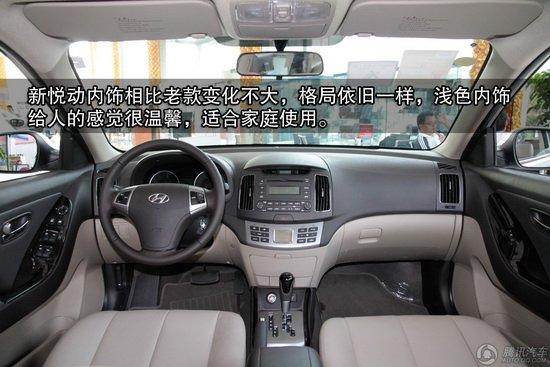 北京现代悦动内饰-4款10万元左右自动档合资紧凑型车推荐高清图片