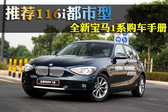 推荐116i都市型 全新宝马1系购车手册