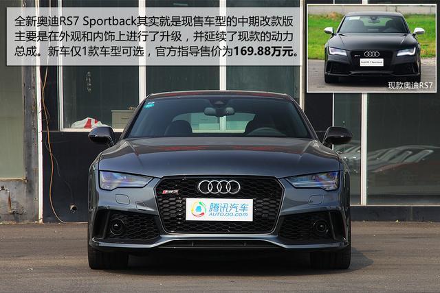 [新车实拍]全新奥迪RS7实拍 矩阵LED更激进