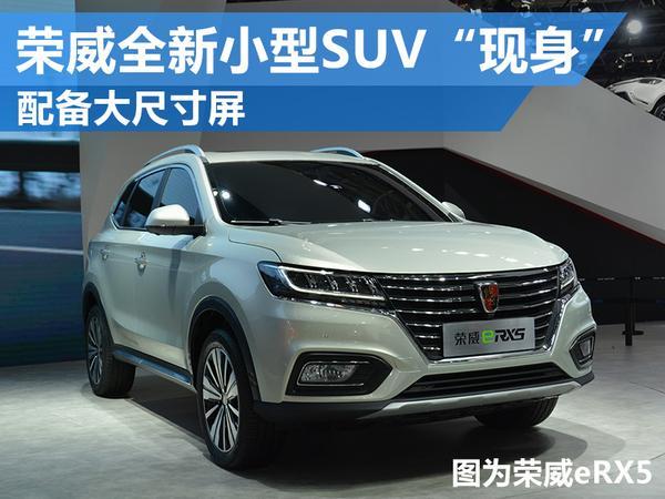 荣威全新小SUV 现身 有望命名RX3高清图片