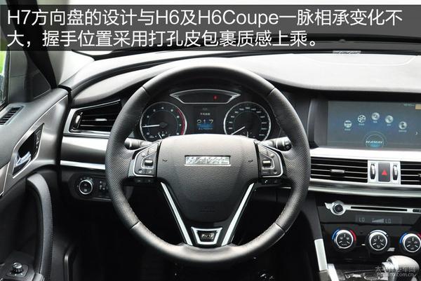 2016款哈弗H7购车手册 强势推荐中配车型