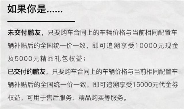 担心补贴新政价格上涨?威马/小鹏/长安不变