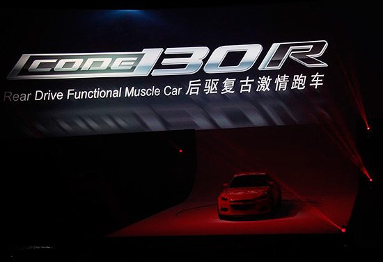 雪佛兰Code 130R/Tru140S北京车展中国首秀
