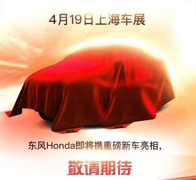 东风本田全新CR-V预计4月19日上海车展发布