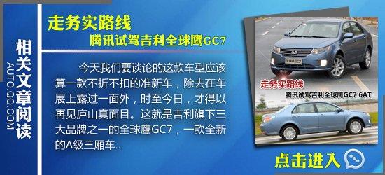 全球鹰GX7北京车展正式上市 搭载1.8L发动机