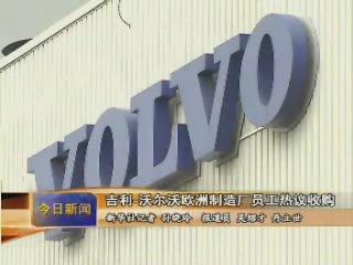 吉利沃尔沃欧洲制造工厂员工热议收购