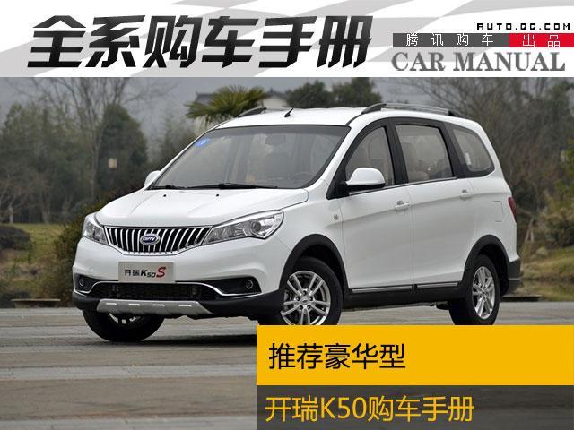 开瑞K50购车手册 推荐1.5L豪华型
