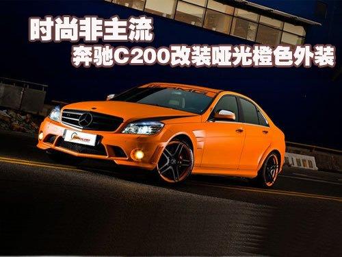 奔驰C200喷涂哑光橙色外装 凸显时尚非主流