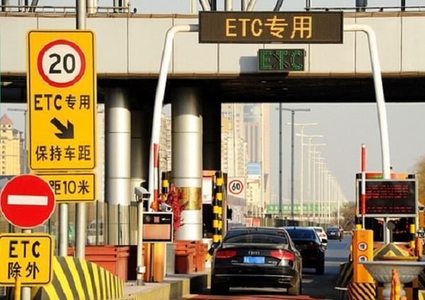 两部门:明年起使用ETC卡交纳通行费不再开纸质票据