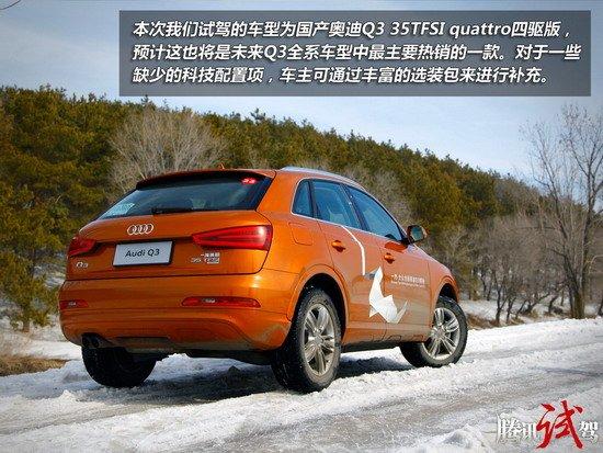 腾讯试驾国产奥迪Q3 35TFSI 入乡随俗