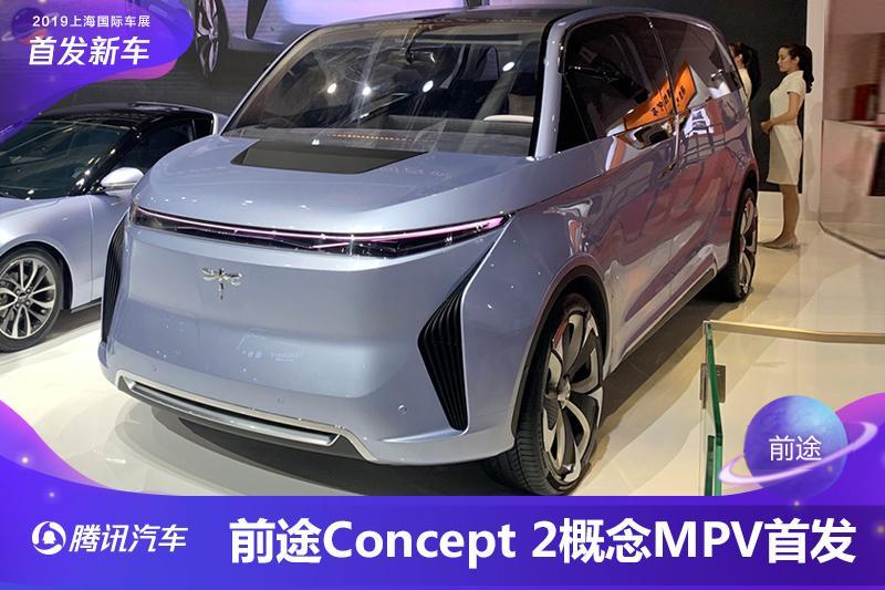 展现未来MPV设计理念 前途Concept 2概念车首发