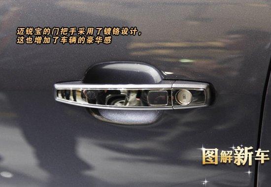 [图解新车]中级车新贵 雪佛兰迈锐宝