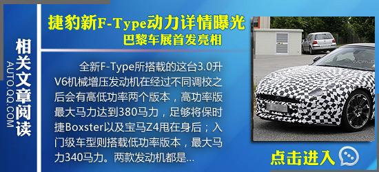 [海外车讯]捷豹XF/XJ详情发布 匹配新动力