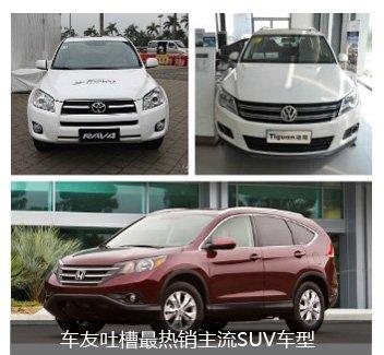 东风本田CR-V、一汽丰田RAV4、上海大众途观三车对决