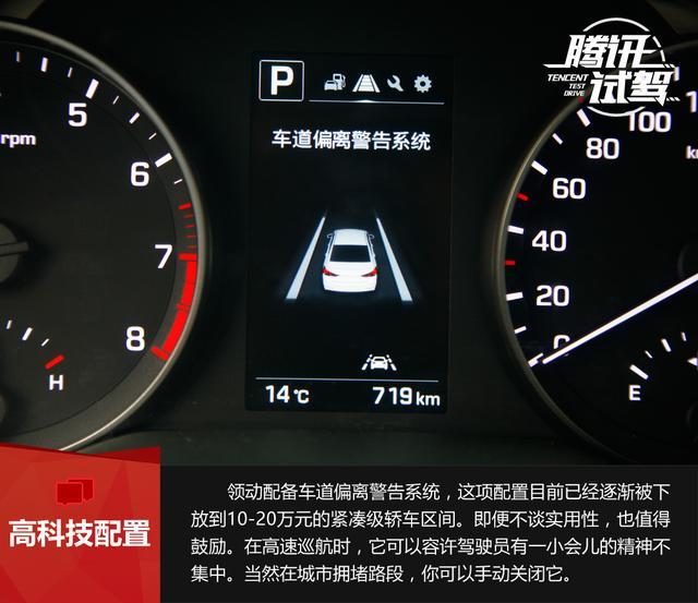 试驾北京现代领动1.6GDi 逆天配置主打科技牌